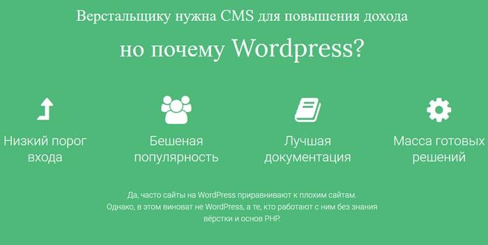 WordPress от Дмитрия Лаврика