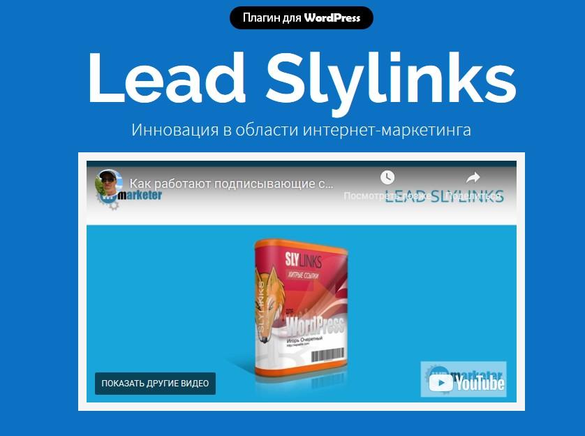 Lead Slylinks — wp плагин интернет маркетинга