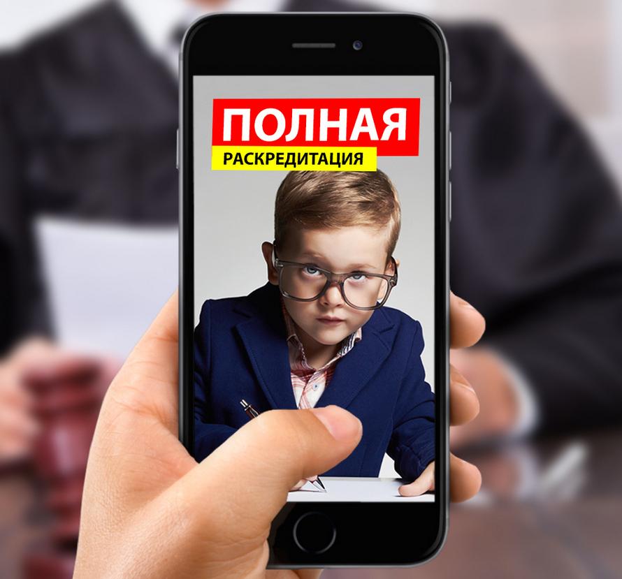 ПОЛНАЯ РАСКРЕДИТАЦИЯ — Евгений Пупырин