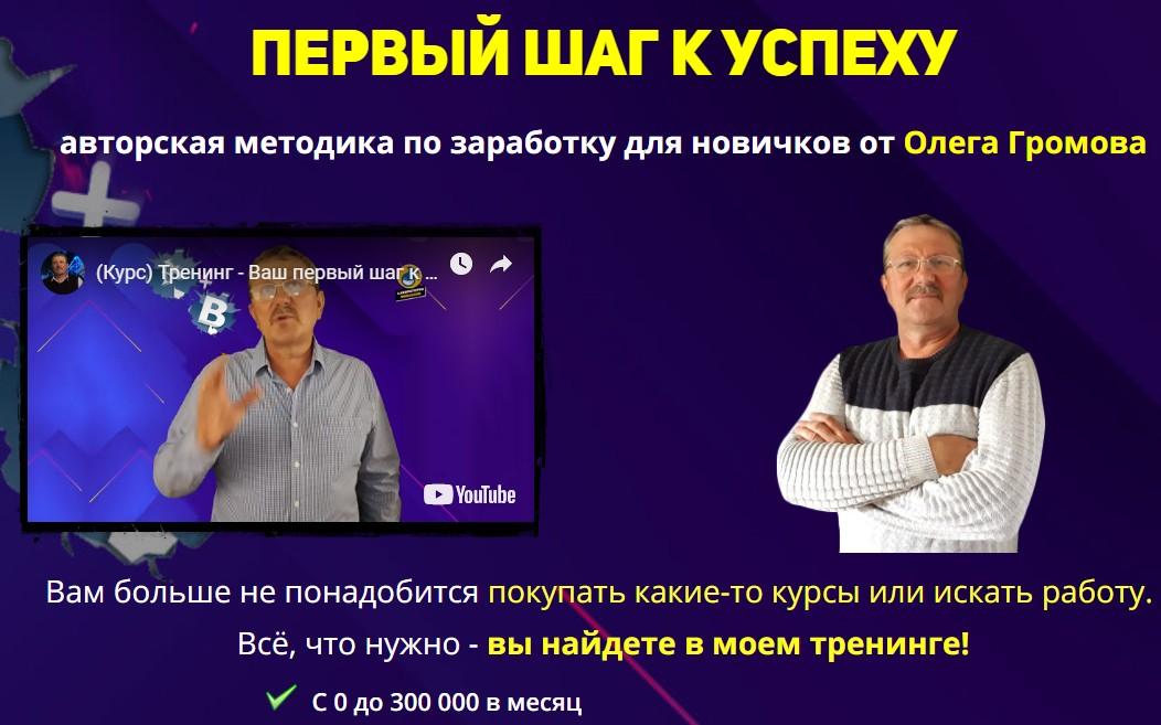 Арбитраж трафика для новичков — ваш первый шаг к успеху «Я всё сам» — Олег Громов