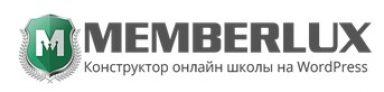 Мемберлюкс + 12 модулей — полная версия